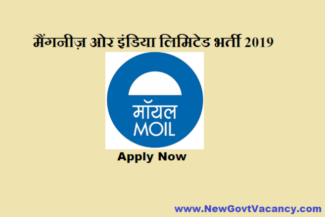 MOIL Recruitment 2019