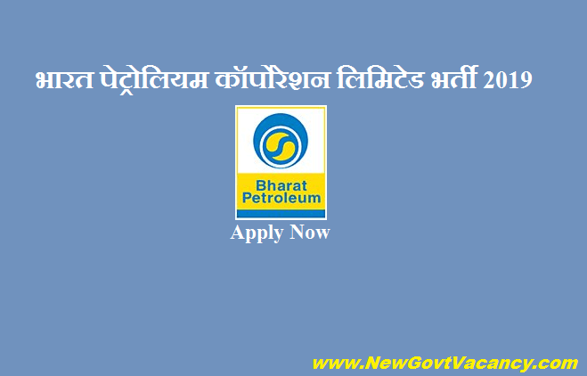 BPCL Recruitment 2019