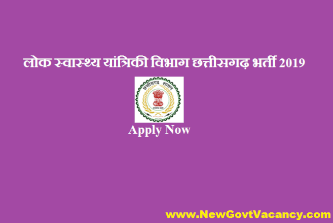 CG PHED Recruitment 2019