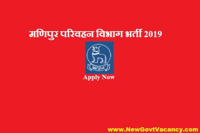 MTD Recruitment 2019
