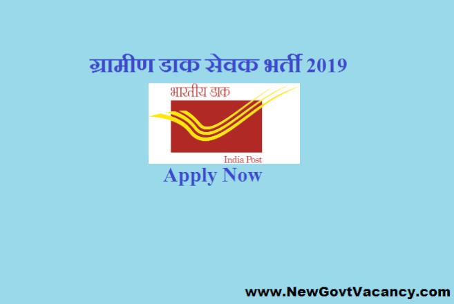 GDS Recruitment 2019 Apply online Gramin Dak Sevak Posts jobs