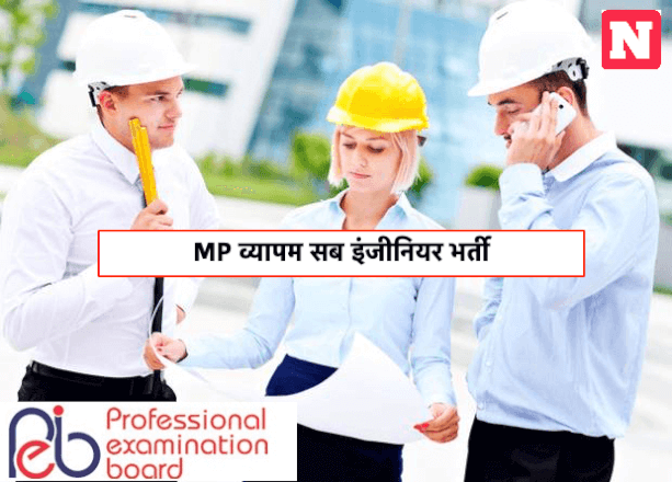 MP Vyapam Sub Engineer Recruitment