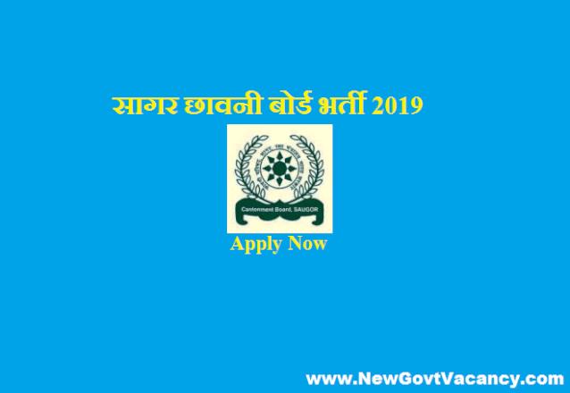 CB Saugor Recruitment 2019