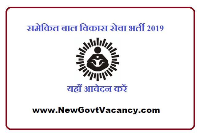 ICDS Recruitment 2019