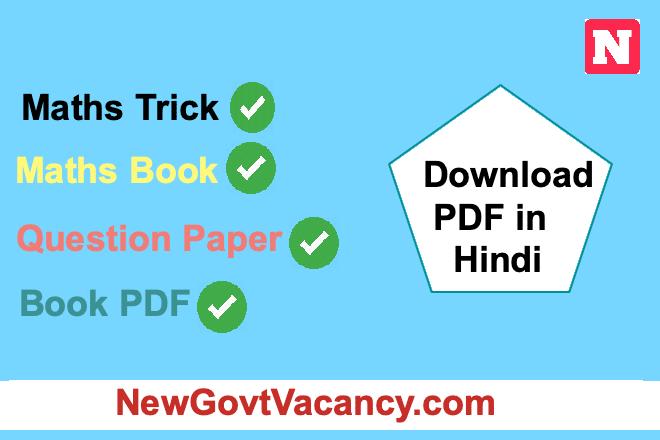 Maths Tricks PDF Download in Hindi