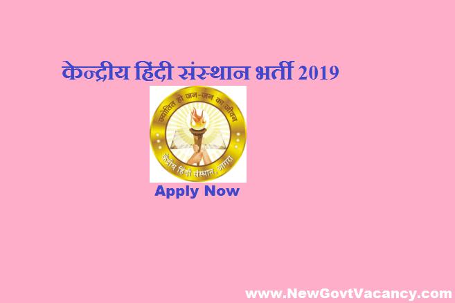 KHS Agra Recruitment 2019