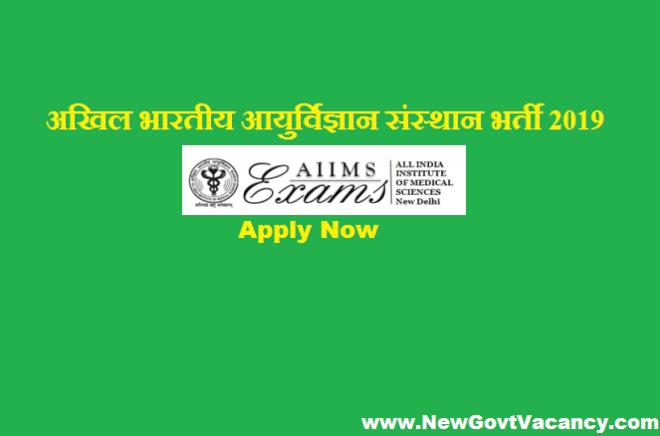 AIIMS Recruitment 2019