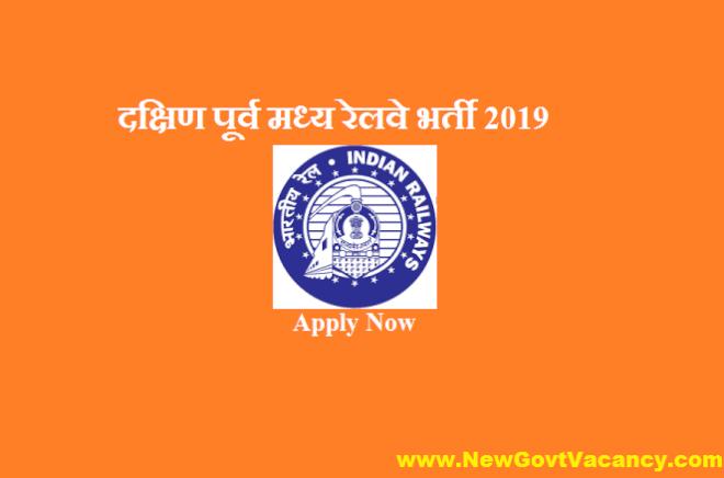 SECR Recruitment 2019