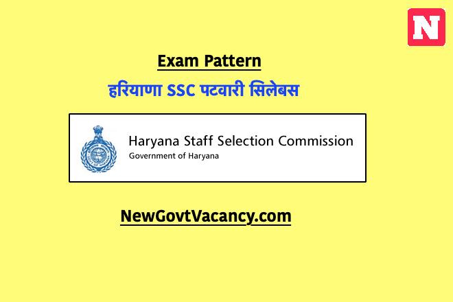 HSSC Patwari Syllabus 2019