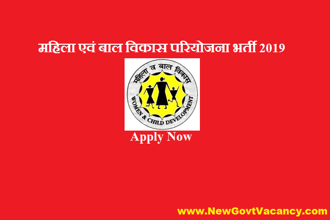 WCD Janjgir Recruitment 2019