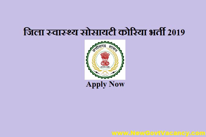 District Health Society Recruitment 2019