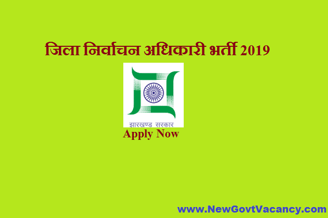 District Election Officer Recruitment 2019