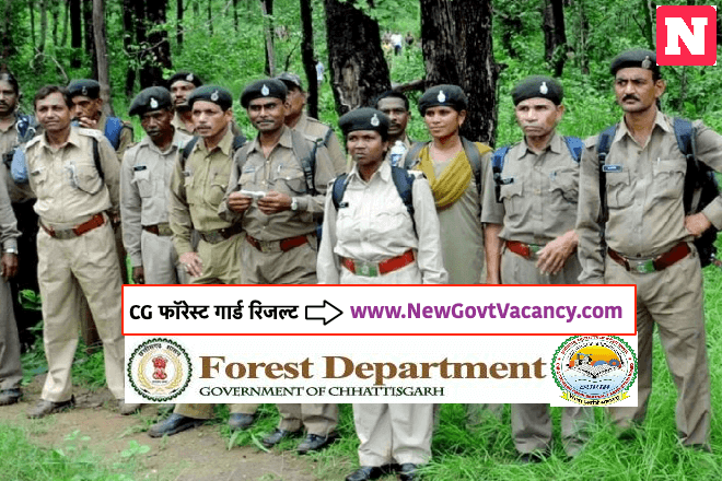 CG Forest Guard Result 2020