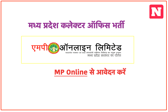 MP Collector Office Recruitment mponline