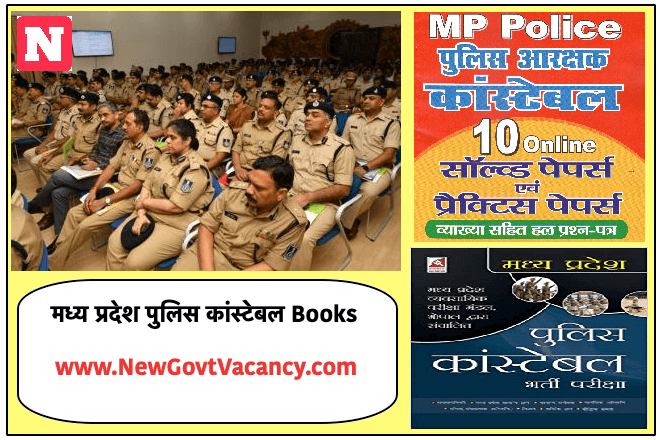 MP Police Constable Books in Hindi