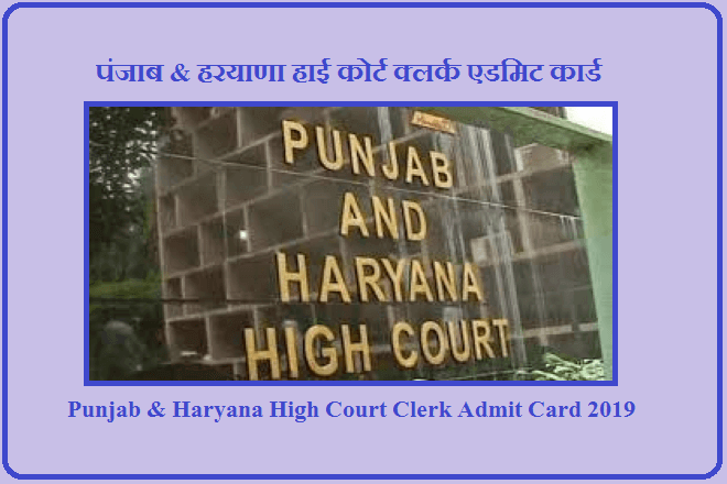 Punjab & Haryan High Court Clerk Admit Card