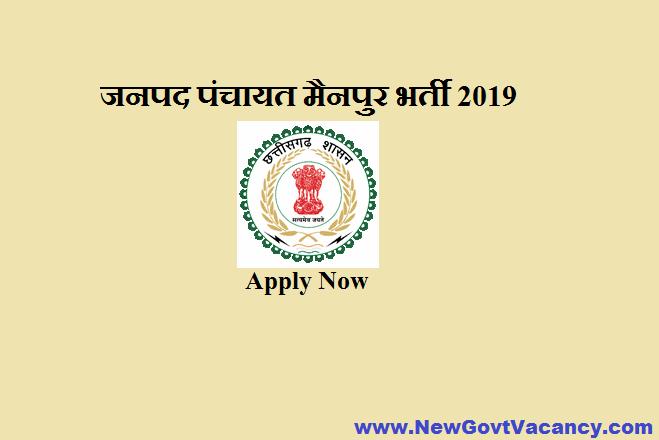 Janpad Panchayat Mainpur Recruitment 2019