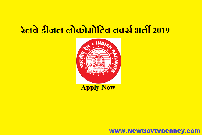 Railway DLW Recruitment 2019