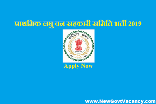 Primary Small Forest Co-operative Society Recruitment 2019