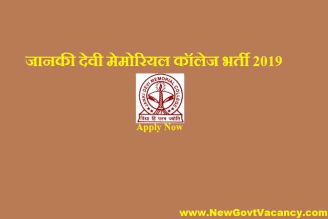 JDMC Recruitment 2019