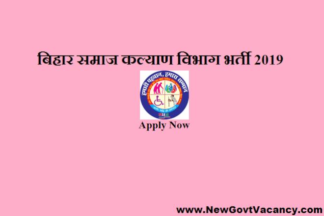 Bihar SCPS Recruitment 2019