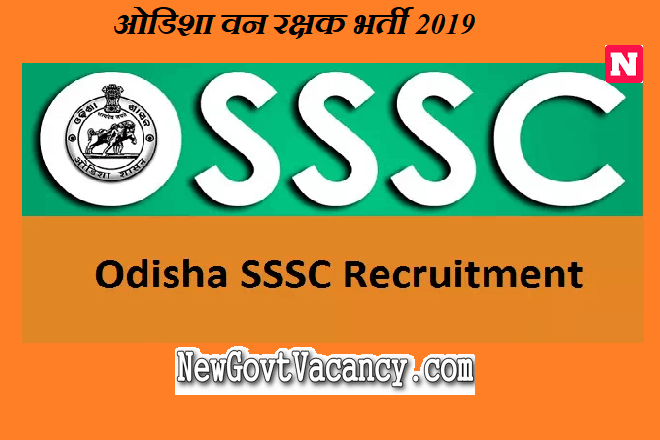 Odisha Forest Guard Recruitment