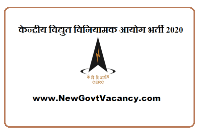 CERC Recruitment 2020