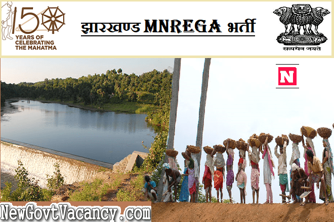 Jharkhand MNREGA Recruitment