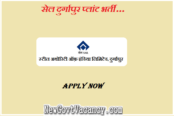 SAIL Durgapur Recruitment