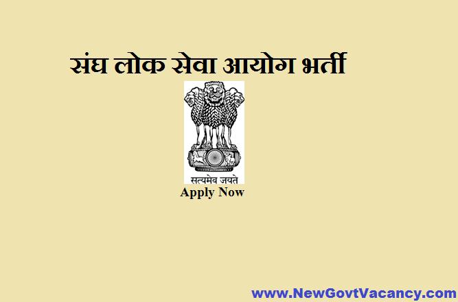 UPSC Civil Service Recruitment 2020