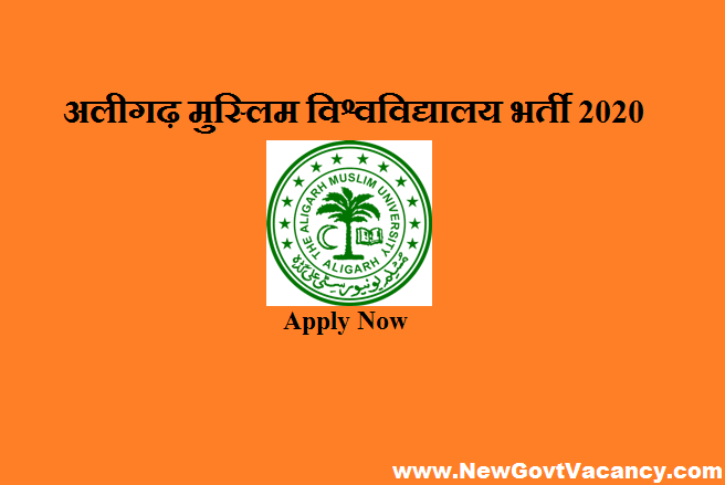 AMU Recruitment 2020