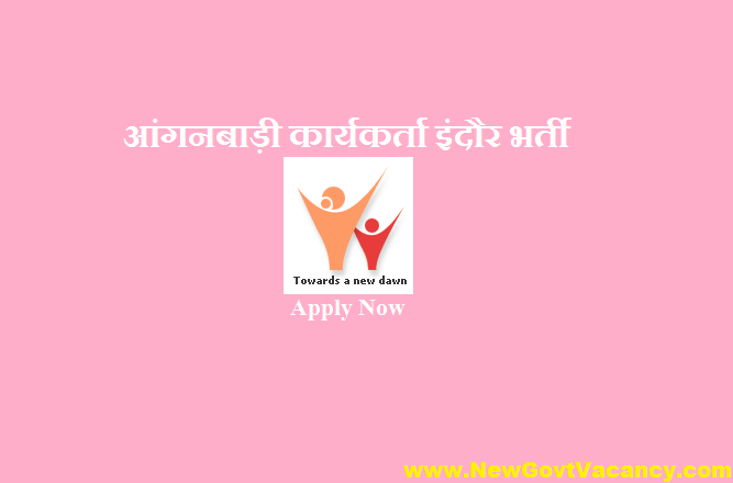 Anganwadi Karyakarta Indore Recruitment 2020