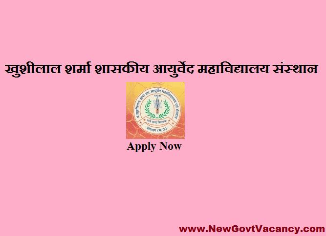 KLSGACI Bhopal Recruitment 2020