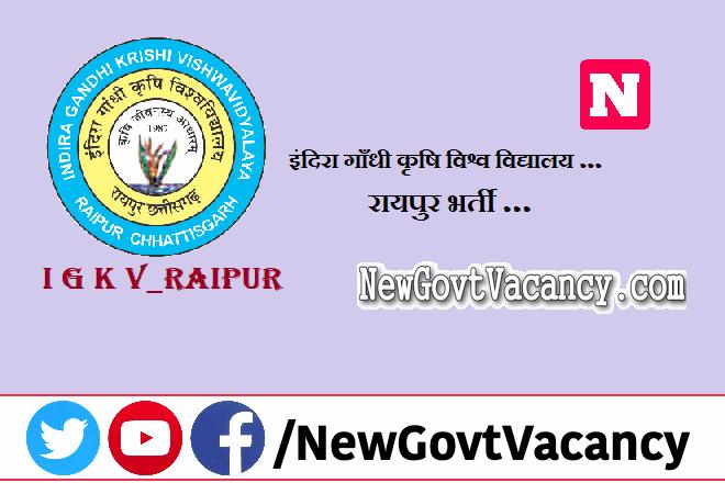 IGKV Raipur Recruitment