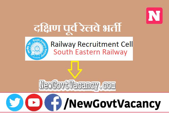Railway SER Recruitment 2020