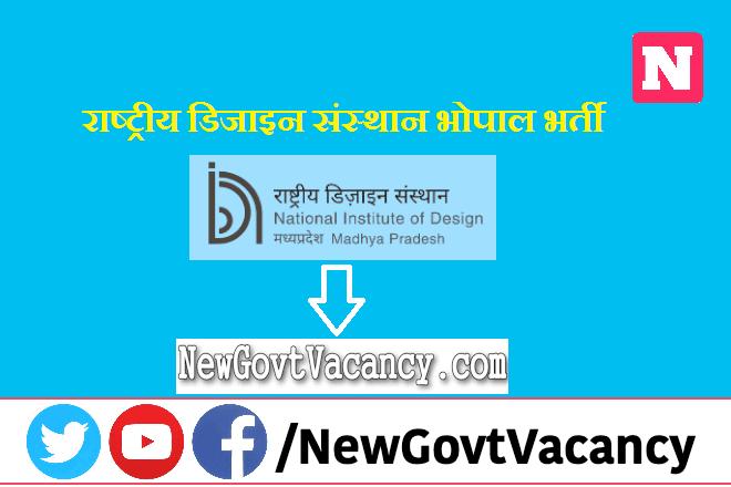 NID Bhopal Recruitment 2020