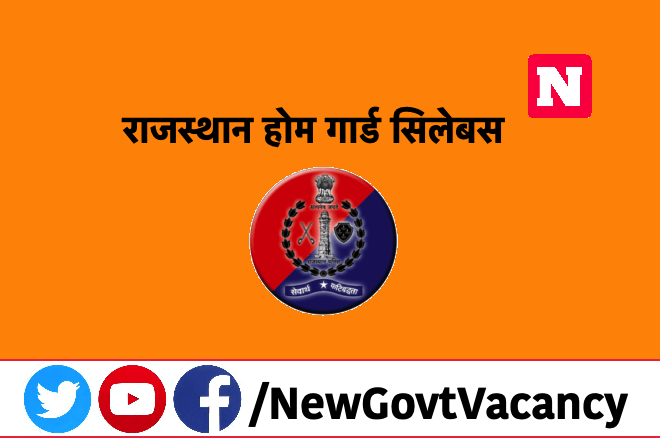 Rajasthan Home Guard Syllabus 2020