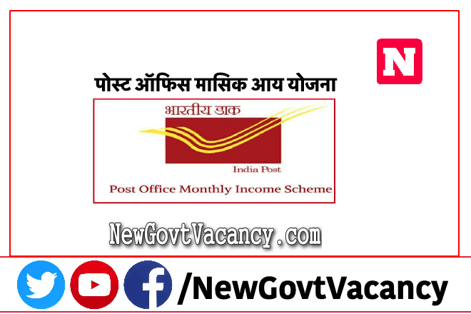 Post office Monthly Income Scheme