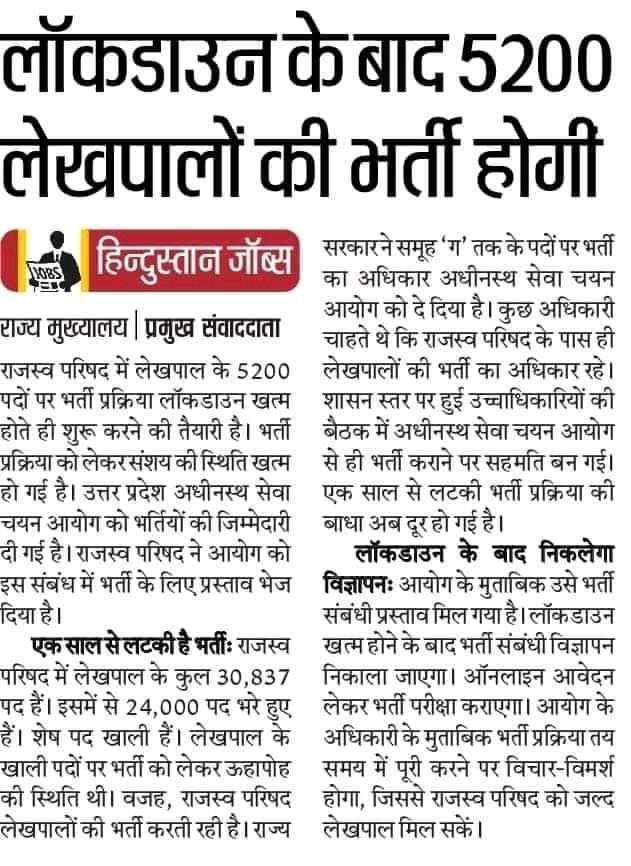 UP Lekhpal Bharti Prakriya Kab Shuru hogi
