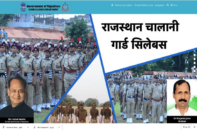 Rajasthan Chalani Guard Syllabus 2020