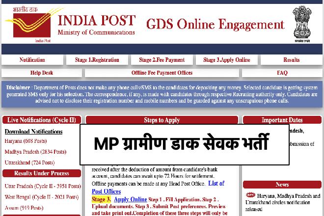 MP GDS Recruitment 2020