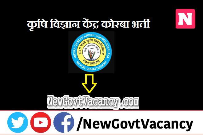 KVK Korba Recruitment 2020