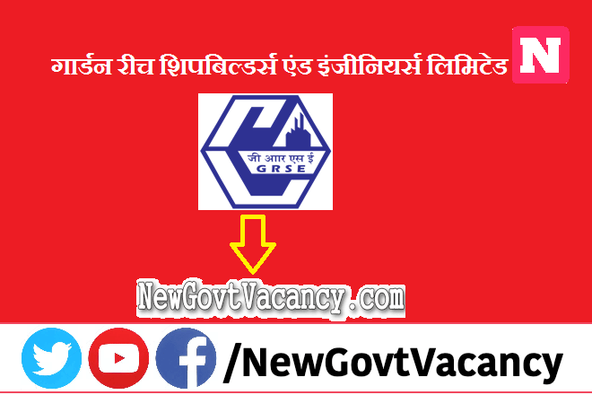 GRSE Recruitment 2020