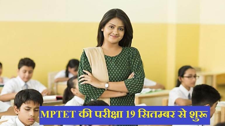 MPTET exam starts from 19 September
