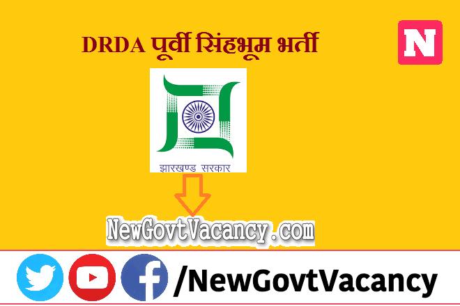 DRDA East Singhbhum Recruitment 2020