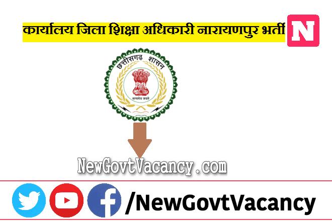 CG DEO Narayanpur Recruitment 2020