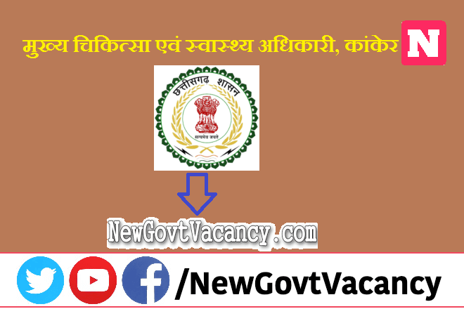 CMHO Kanker Recruitment 2021
