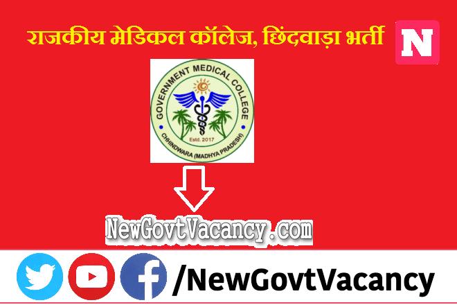 GMC Chhindwara Recruitment 2020