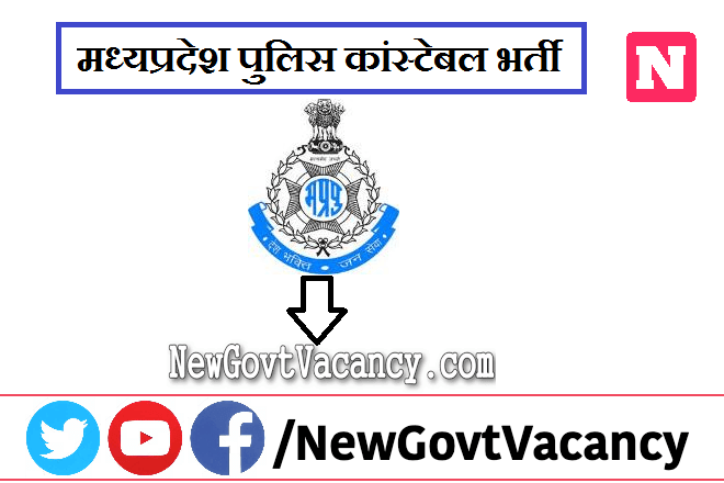 MP Vyapam Police Constable Recruitment 2020