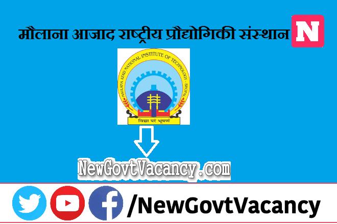 MANIT Bhopal Recruitment 2020